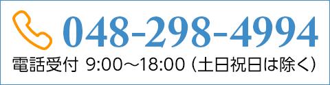 048-299-4994